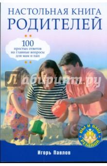 Настольная книга родителей - Игорь Павлов