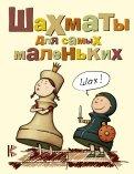 Игорь Сухин: Шахматы для самых маленьких. Книгасказка для совместного чтения родителей и детей