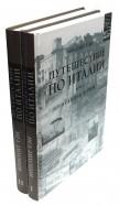 Ипполит Тэн: Путешествие по Италии. В 2-х томах