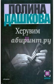 Херувим. Роман в 2 книгах. Книга 2 - Полина Дашкова