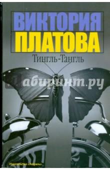 Тингль-Тангль - Виктория Платова