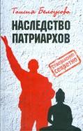 Таисия Белоусова: Наследство патриархов