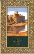 Омар Хайям - Когда песню любви запоют соловьи… обложка книги