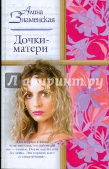 Дочки-матери - Алина Знаменская