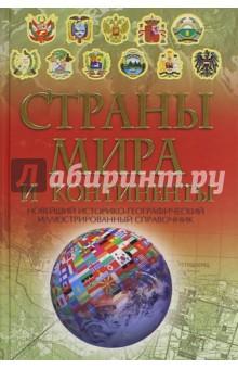 Страны мира и континенты - Мирослав Адамчик