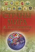 Мирослав Адамчик: Страны мира и континенты