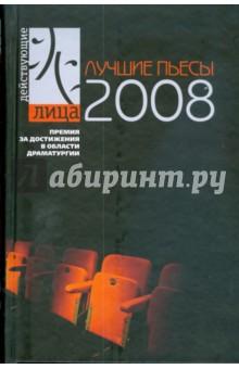 Лучшие пьесы 2008