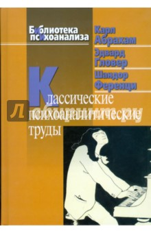 Классические психоаналитические труды - Абрахам, Гловер, Ференци