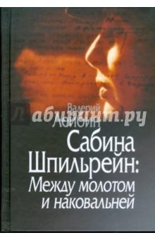 Сабина Шпильрейн: Между молотом и наковальней - Валерий Лейбин