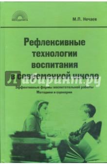 Рефлексивные технологии воспитания в современной школе - М. Нечаев