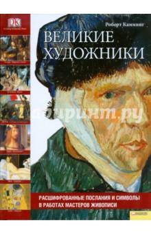 Великие художники. Расшифрованные послания и символы в работах мастеров живописи - Роберт Камминг