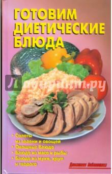 Готовим диетические блюда - Л. Калугина