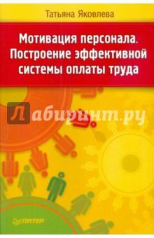 Мотивация персонала. Построение эффективной системы оплаты труда - Татьяна Яковлева