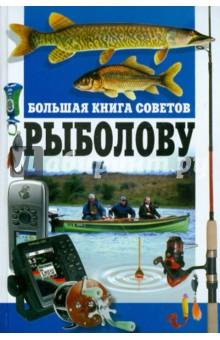 Большая книга советов рыболову - Николай Белов