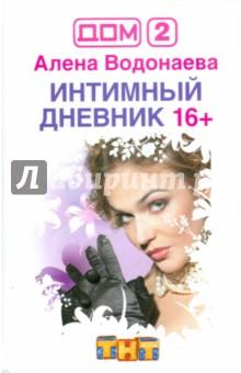 Интимный дневник 16+ - Алена Водонаева