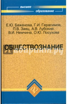 Купить Обществознание ISBN: 978-5-222-14621-7