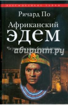 Африканский Эдем. Черные искры, белый огонь - Ричард По