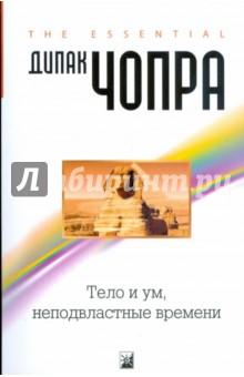 Тело и ум, неподвластные времени (мяг) - Дипак Чопра