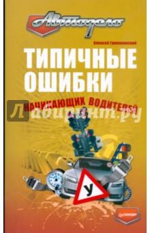 Типичные ошибки начинающих водителей - Алексей Громаковский