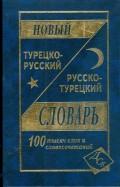 Новый турецкорусский и русскотурецкий словарь. 100 000 слов и словосочетаний