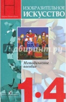 Неменская изо 1 класс учебники скачать