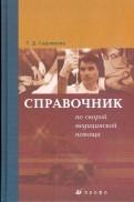Татьяна Садчикова: Справочник по скорой медицинской помощи (Т624)
