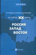 Родригес, Пономарев, Леонов: История ХХ века: Россия  Запад  Восток