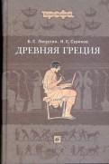 Ляпустин, Суриков: Древняя Греция: учебное пособие для вузов
