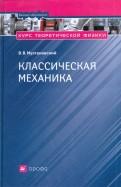 Вячеслав Мултановский: Курс теоретической физики. Классическая механика (8586)
