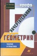 Нартова, Якунин: Начертательная геометрия. Теория и практика