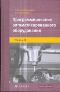 Серебреницкий, Схиртладзе: Программирование автоматизированного оборудования: В 2х частях. Часть 2 (7448)