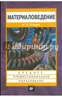 Материаловедение - И.С. Стерин