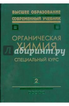 Органическая химия: учебник для вузов: в 2 кн. Кн. 2: Специальный курс - Тюкавкина, Белобородов, Зубарян