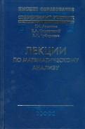 Г.И. Архипов: Лекции по математическому анализу