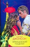Сьюзен Джонсон - Французский поцелуй обложка книги