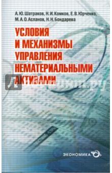 Купить Асланов, Юрченко, Шатраков: Условия и механизмы управления нематериальными активами ISBN: 978-5-282-02870-6
