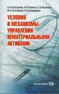 Асланов, Юрченко, Шатраков: Условия и механизмы управления нематериальными активами