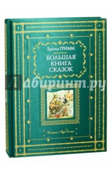 Гримм Якоб и Вильгельм — Большая книга сказок обложка книги