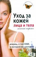 Ирина Булгакова: Уход за кожей лица и тела. Женские секреты
