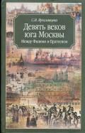 Светлана Ярославцева: Девять веков юга Москвы. Между Филями иБратеевом