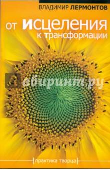 От исцеления к трансформации - Владимир Лермонтов