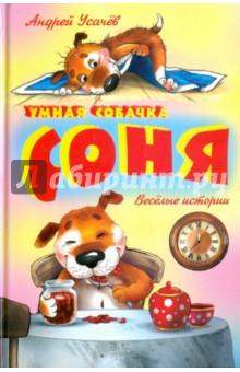 Андрей Усачев - Умная собачка Соня обложка книги