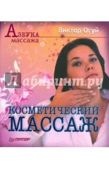 Косметический массаж. Двухцветное издание - Виктор Огуй
