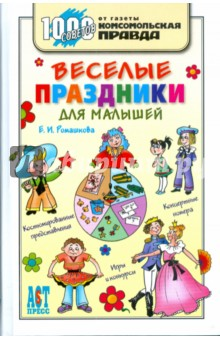 Веселые праздники для малышей - Елена Ромашкова