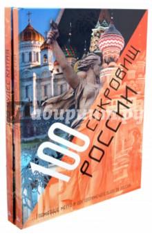 100 сокровищ России и 100 чудес Китая (комплект из 2 книг)