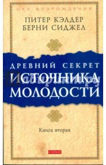 Купить Кэлдер, Сиджел: Древний секрет источника молодости. Книга 2