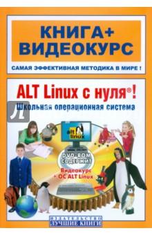 ALT Linux с нуля! Школьная операционная система (+DVD) - Василий Печников