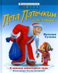 Наталья Гузеева - Петя Пяточкин и Дед Мороз обложка книги