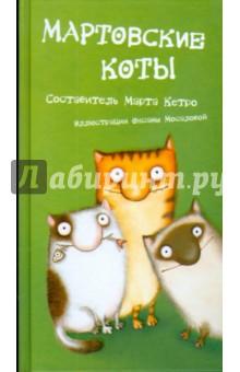 Купить Мартовские коты ISBN: 978-5-17-053984-0