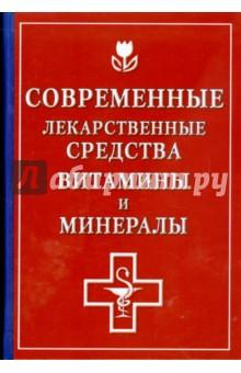 Современные лекарственные средства, витамины и минералы - Борисова, Половинко, Жиглявская